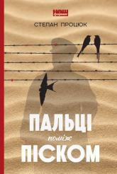 купити: Книга Пальці поміж піском