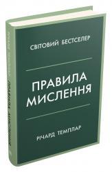 купити: Книга Правила мислення. Персональна інструкція на шляху до кмітливості, мудрості й щастя