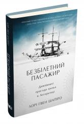 купити: Книга Безбілетний пасажир. Дивовижні пригоди юнака в Антарктиці