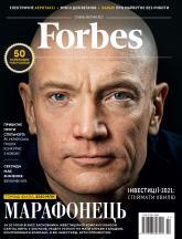 купити:  Журнал Forbes Ukraine січень-лютий 2021 №1