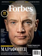 купити:  Журнал Forbes Ukraine январь-февраль 2021 №1