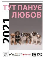 """купить: Календарь Календар-2021 """"Тут панує любов"""""""