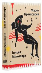 купити: Книга Голова Мінотавра