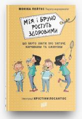 купить: Книга Мія і Бруно ростуть здоровими. Що варто знати про дитяче харчування та ожиріння