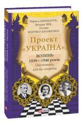 купити: Книга Волинь 1939—1946 років. Окупована, але нескорена