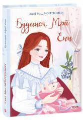 купити: Книга Будинок Мрії Енн. Книга 5