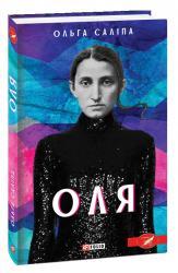 купити: Книга Оля