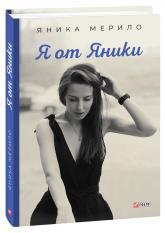 купити: Книга Я от Яники
