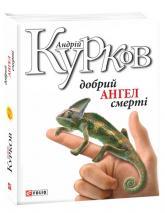 купити: Книга Добрий ангел смерті