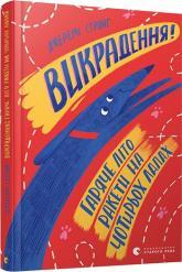 купити: Книга Викрадення! Гаряче літо Ракети на чотирьох лапах