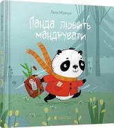 купити: Книга Панда любить мандрувати