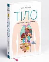 купити: Книга Тіло. Інструкція з використання