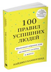 купити: Книга 100 правил успішних людей. Маленькі вправи для великого успіху в житті