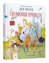 купити: Книга Симфонія природи