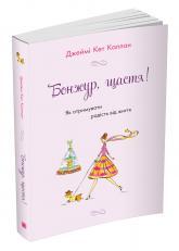 купити: Книга Бонжур, щастя! Як отримувати радість від життя