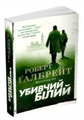 купити: Книга Убивчий білий. Детектив Корморан Страйк. Книга 4