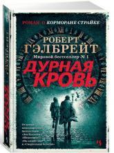 купить: Книга Дурная кровь