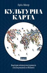 купить: Книга Культурна карта. Бар'єри міжкультурного спілкування в бізнесі