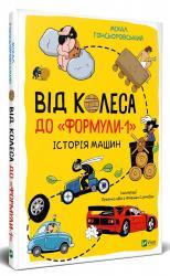 """купити: Книга Від колеса до """"Формули-1"""".Історія машин"""