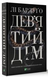 купить: Книга Дев'ятий Дім