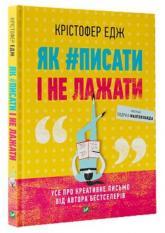 купить: Книга Як#писати і не лажати
