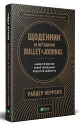 купить: Книга Щоденник за методикою Bullet Journal