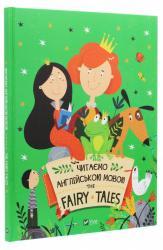 купить: Книга The Fairy Tales. Читаємо казки англійською мовою