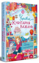 """купить: Книга Чарівна """"Книгарня бажань"""". День народження"""