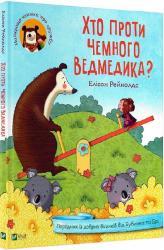 купить: Книга Хто проти чемного ведмедика?