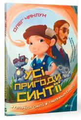 купить: Книга Усі пригоди Синтії