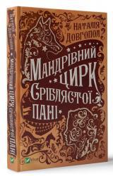 купить: Книга Мандрівний цирк сріблястої пані