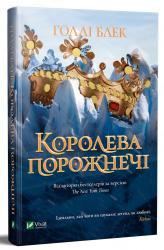 купить: Книга Королева порожнечі