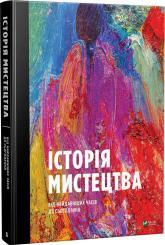 купити: Книга Історія мистецтва від найдавніших часів до сьогодення