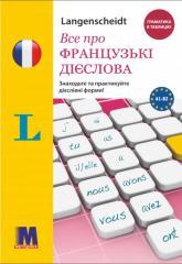 купити: Словник Все про французькі дієслова. Граматика в таблицях