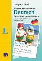 купити: Словник Deutsch. Візуальний словник. Картинка за картинкою - німецько-український словник