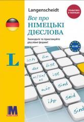 купити: Словник Все про німецькі дієслова. Граматика в таблицях