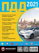 купити: Книга Правила Дорожного Движения Украины 2021