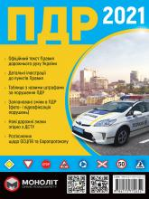 купити: Книга Правила Дорожнього Руху України 2021