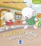 купить: Книга How to be polite? Як бути ввічливим?