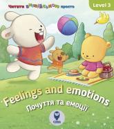 купить: Книга Feelings and emotions. Почуття та емоції