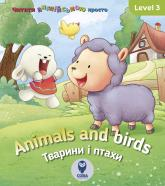 купить: Книга Animals and birds. Тварини і птахи