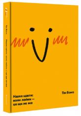 купити: Книга Наука щастя: коли лайки - це ще не все
