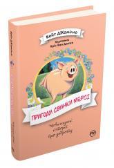 купить: Книга Пригоди свинки Мерсі