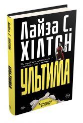 купити: Книга Ультима