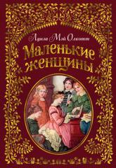 купити: Книга Маленькие женщины (иллюстр. Ф.Т. Мэррилла)