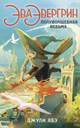 купить: Книга Эва Эвергрин, полуволшебная ведьма