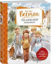 купити: Книга Уле-Александр переезжает
