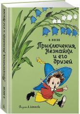 купити: Книга Приключения Незнайки и его друзей