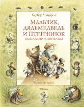 купить: Книга Мальчик, Дядьмедведь и Птенчонок в ожидании пятницы