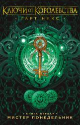 купить: Книга Ключи от Королевства. Книга 1. Мистер Понедельник